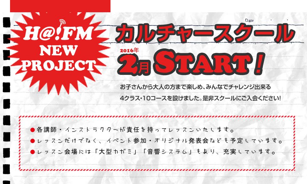H@!FMカルチャースクール・2016年2月START!