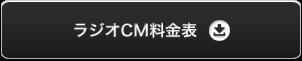 ラジオCM料金表のダウンロード