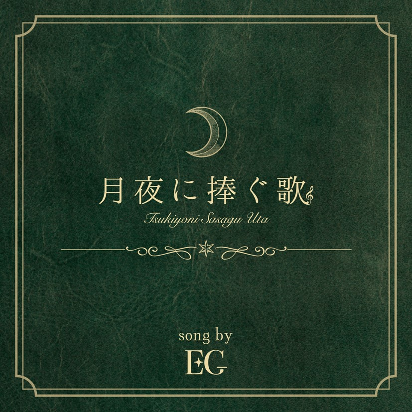 EG_月夜に捧ぐ歌_JKT