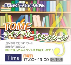 TomeLibrary