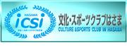 文化・スポーツクラブはさま.jpg