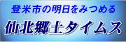 仙北郷土タイムス