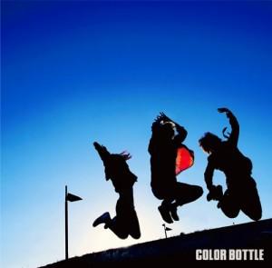 カラーボトル|生きる