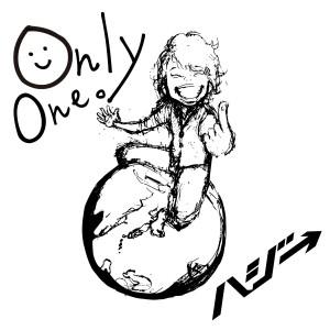 ハジ→|『Only One。
