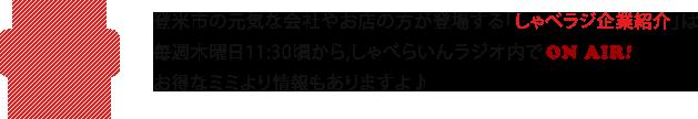 「しゃべらいんラジオ」 に出演していただいた登米市の元気な会社・お店をご紹介!企業紹介コーナーは毎週木曜日、11:30頃からON AIR!リスナーの皆さんへ、お得なミミより情報もありますよ♪