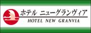 ホテル・ニューグランヴィア