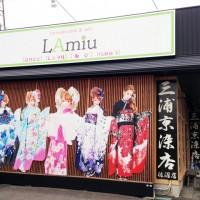 三浦京染店