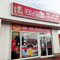 はんこ屋さん21佐沼店