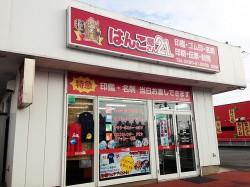 はんこ屋さん21 佐沼店