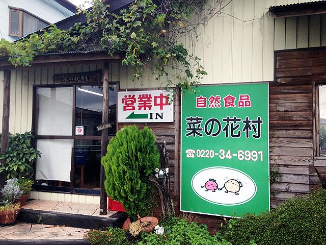 有限会社菜の花村