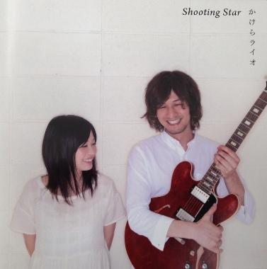 かけらライオ shooting star
